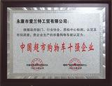 China Top Ten Enterprises in Supermarket Shopping Cart