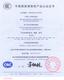 中国国家强制性产品认证证书-4