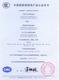 中国国家强制性产品认证证书-1