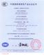 中国国家强制性产品认证证书-3