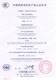 中国国家强制性产品认证证书-2