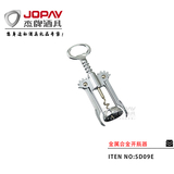 Alloy Corkscrew -SD09E