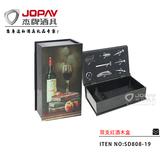 MDF box for 2 bottles -SD808-19