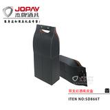 双支红酒皮盒 -SD866T