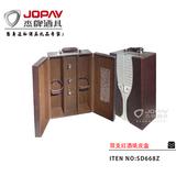 双支红酒皮盒 -SD668Z