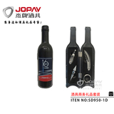 Wine Gift Set -SD950-1D