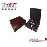 MDF Box Gift Set -SD801-2