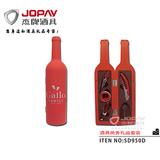 Wine Gift Set -SD-950D