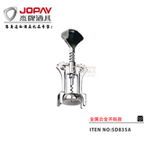 Alloy Corkscrew -SD835A