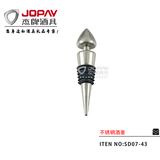 不锈钢酒塞 -SD07-43