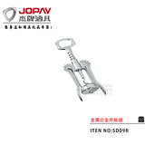Alloy Corkscrew -SD09R