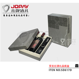 Paper Box Gift Set -SD617D