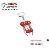 Alloy Corkscrew -SD09S
