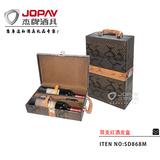 双支红酒皮盒 -SD868M-1