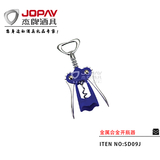 Alloy Corkscrew -SD09J