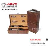 双支红酒皮盒 -SD868-2C
