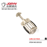 Alloy Corkscrew -SD322