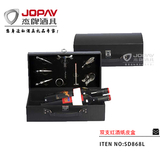 双支红酒皮盒 -SD868L