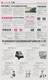 101-浙休协第812号维权产品db8196摆摆乐永康日报报纸公告