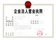 002-企业执照正本最新2014