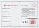 外观专利-703c