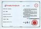外观专利-704b