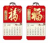 Calendar - 20 Point