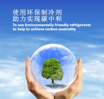 Guomao and China Refrigeration Expo 2021