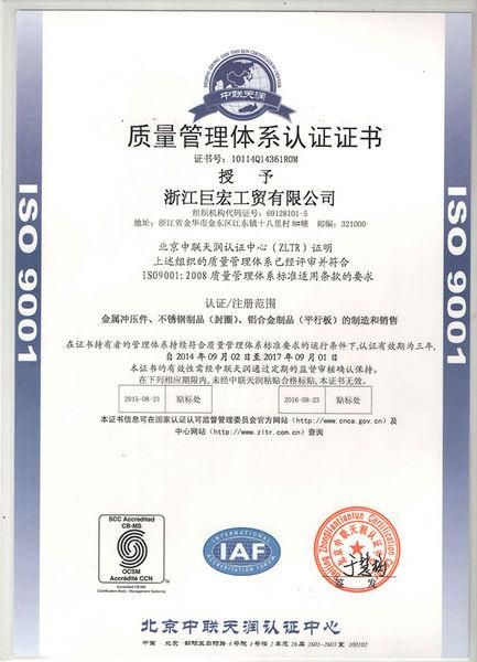 9000认证证书中.jpg