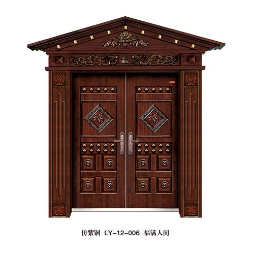 Non standard door-Imitation copper  LY-12-006 fumanrenjian