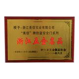 Zhejiang hardware famous
