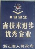 1992年获得浙江省技术进步优秀企业