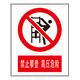 Forbidden signs-1-1