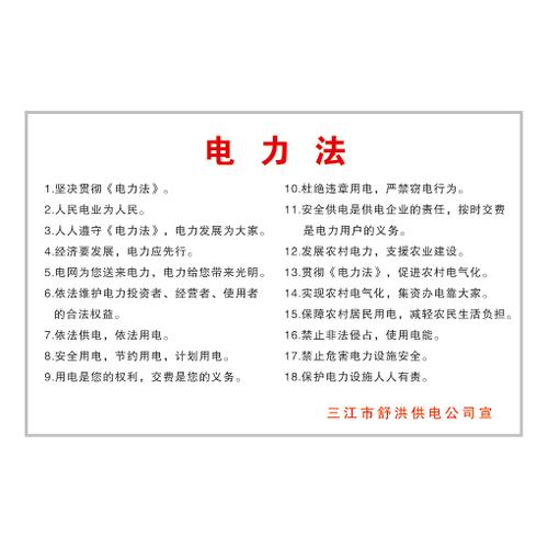 Electricity publicity-11-1