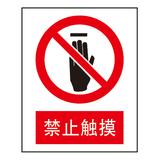 Forbidden signs -2-14
