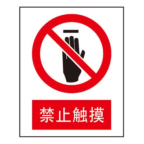 Forbidden signs-2-14