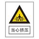 Warning signs-3-42