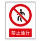 Forbidden signs-1-16