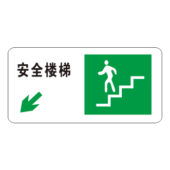 Luminous emergency evacuation signs-18-15