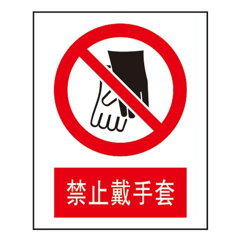 Forbidden signs-2-12