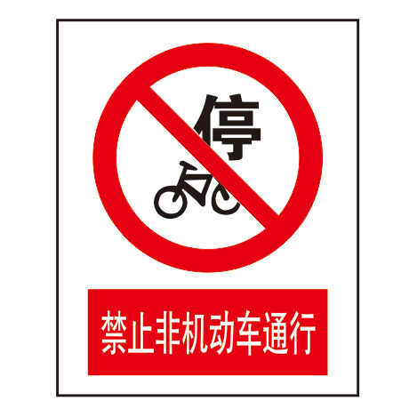 Forbidden signs-1-12