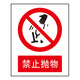 Forbidden signs-2-39