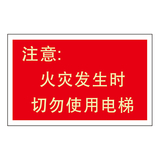 Fire safety signs -9-16