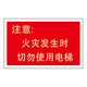 Fire safety signs-9-16
