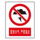 Forbidden signs-2-9
