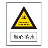 Warning signs -3-33
