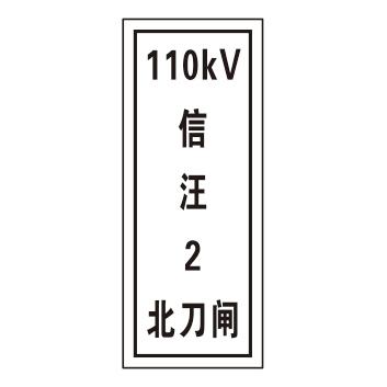 Substation logo-10-12