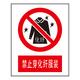 Forbidden signs-1-17