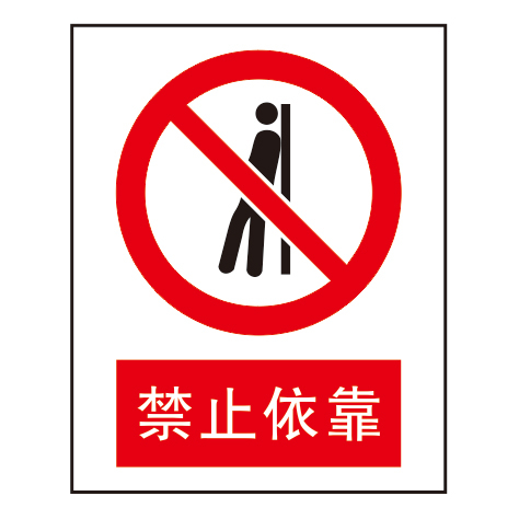 Forbidden signs-1-36
