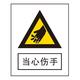 Warning signs-4-7